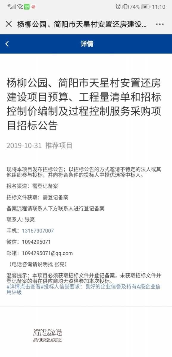 Screenshot_20191031_111057_com.tencent.mm.jpg