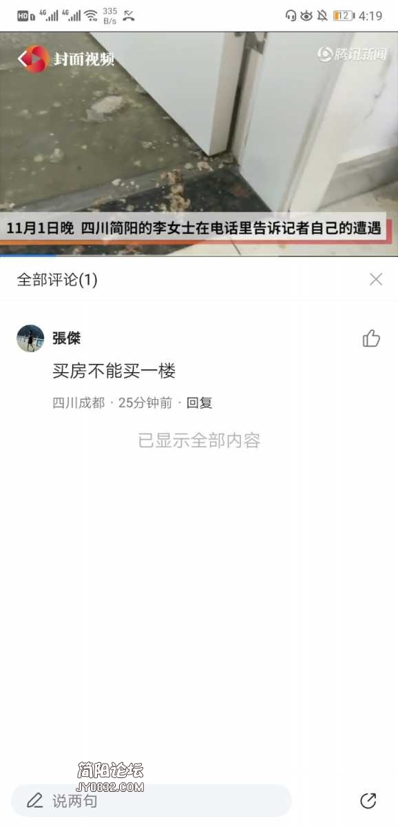 Screenshot_20191102_161915_com.tencent.news.jpg