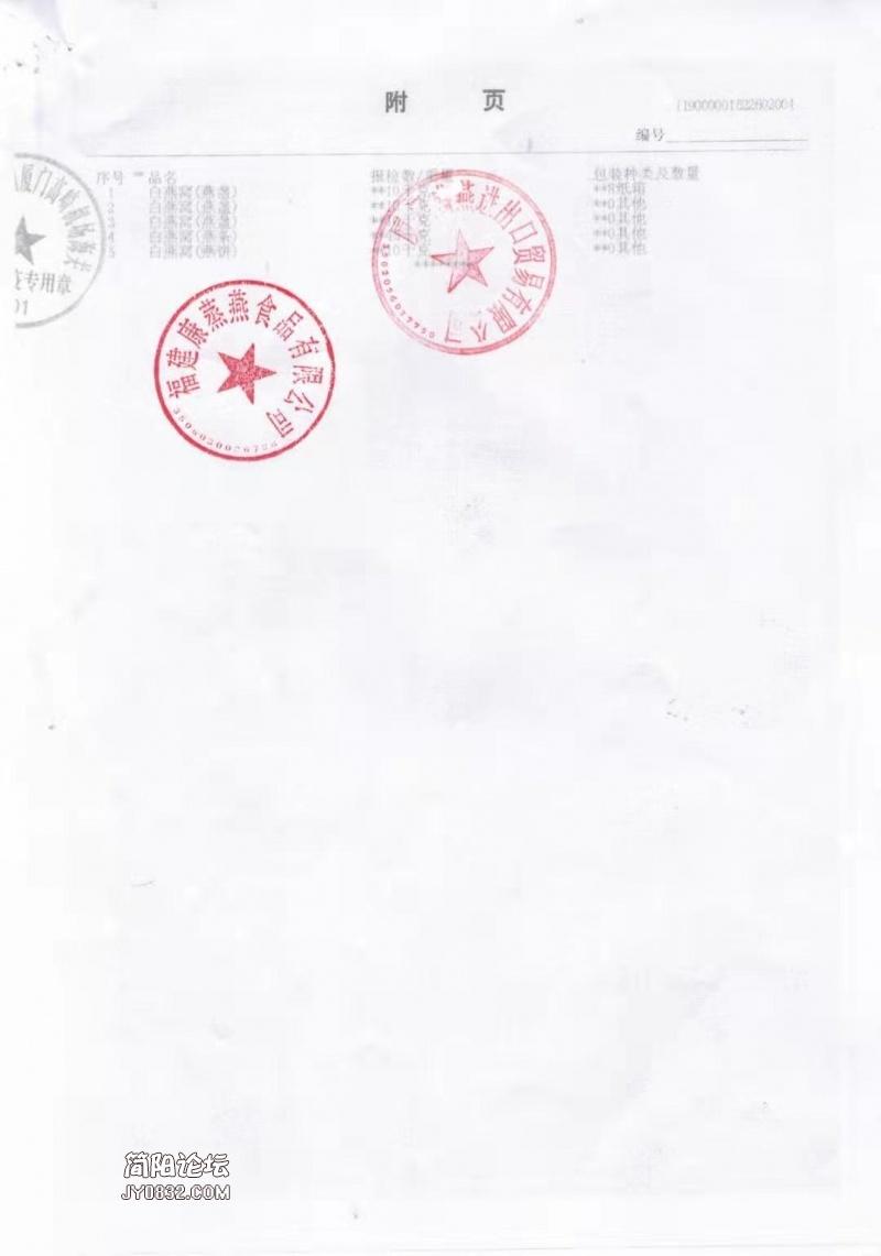 入境货物检验检疫证明2.jpg