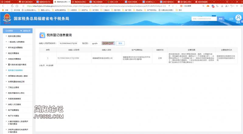 税务登记信息.png