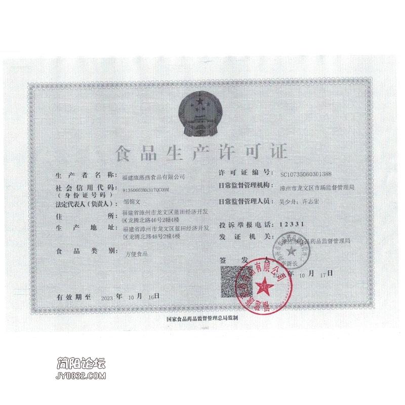 食品生产许可证复印件 鲜章.jpg