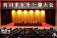 简阳市召开领导干部大会