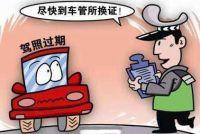 驾驶证过期了出车祸保险公司还赔吗?