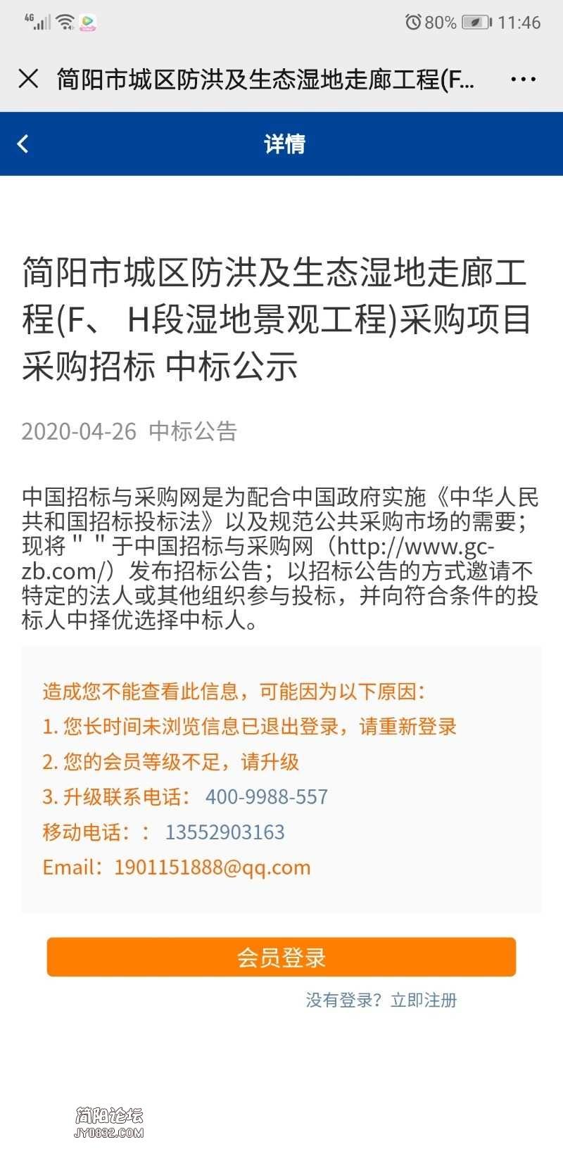 Screenshot_20200503_114618_com.tencent.mm.jpg