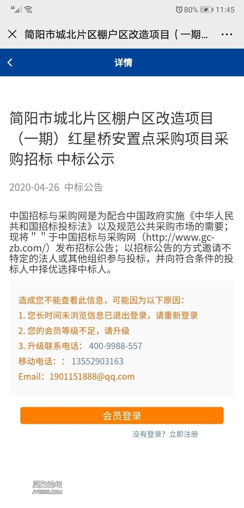 Screenshot_20200503_114558_com.tencent.mm.jpg