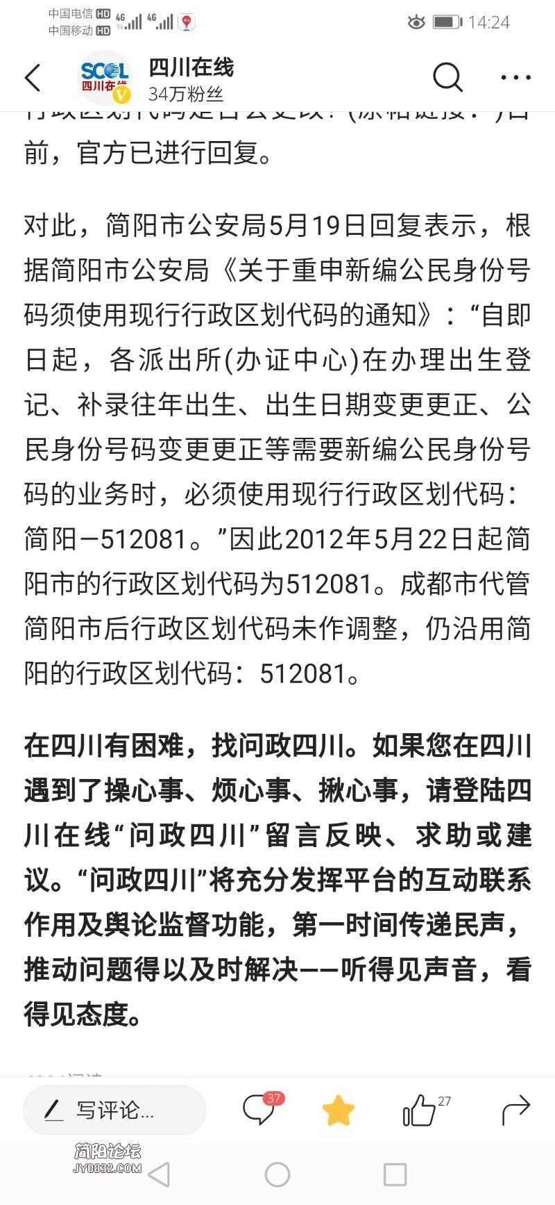 Screenshot_20200520_142441_com.ss.android.article.news.jpg