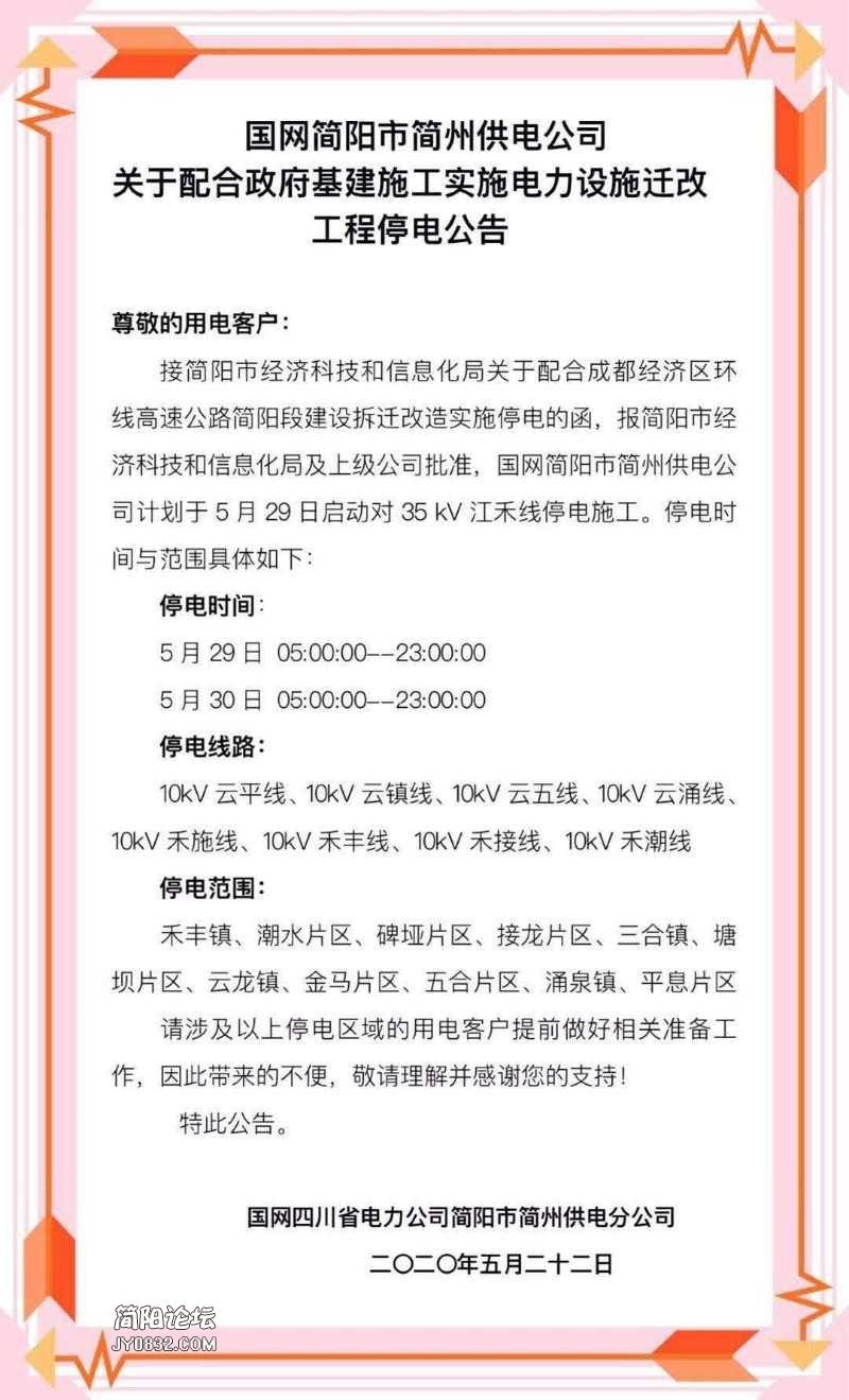 28-29本周四五禾丰云龙片区停电信息