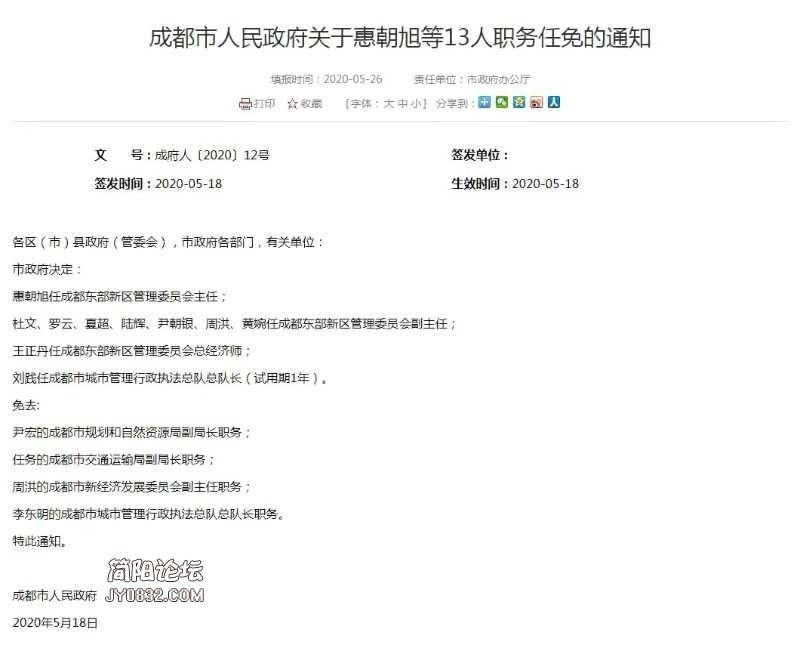 惠朝旭任成都东部新区管理委员会主任