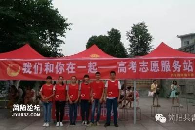 @简阳人 护航高考!高考志愿服务志愿者招募进行时,约么?