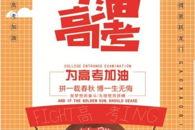 四川阳安律师事务所预祝高三学子金榜题名!