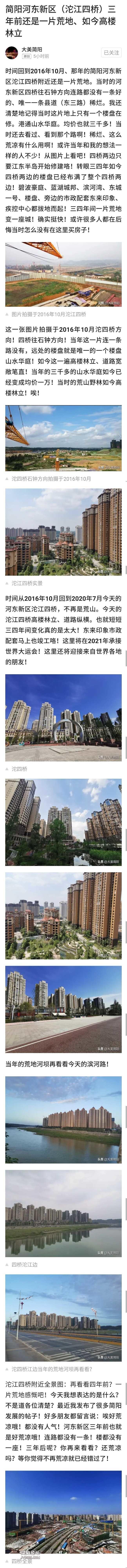 简阳河东新区(沱江四桥)三年前还是一片荒地、如今高楼林立