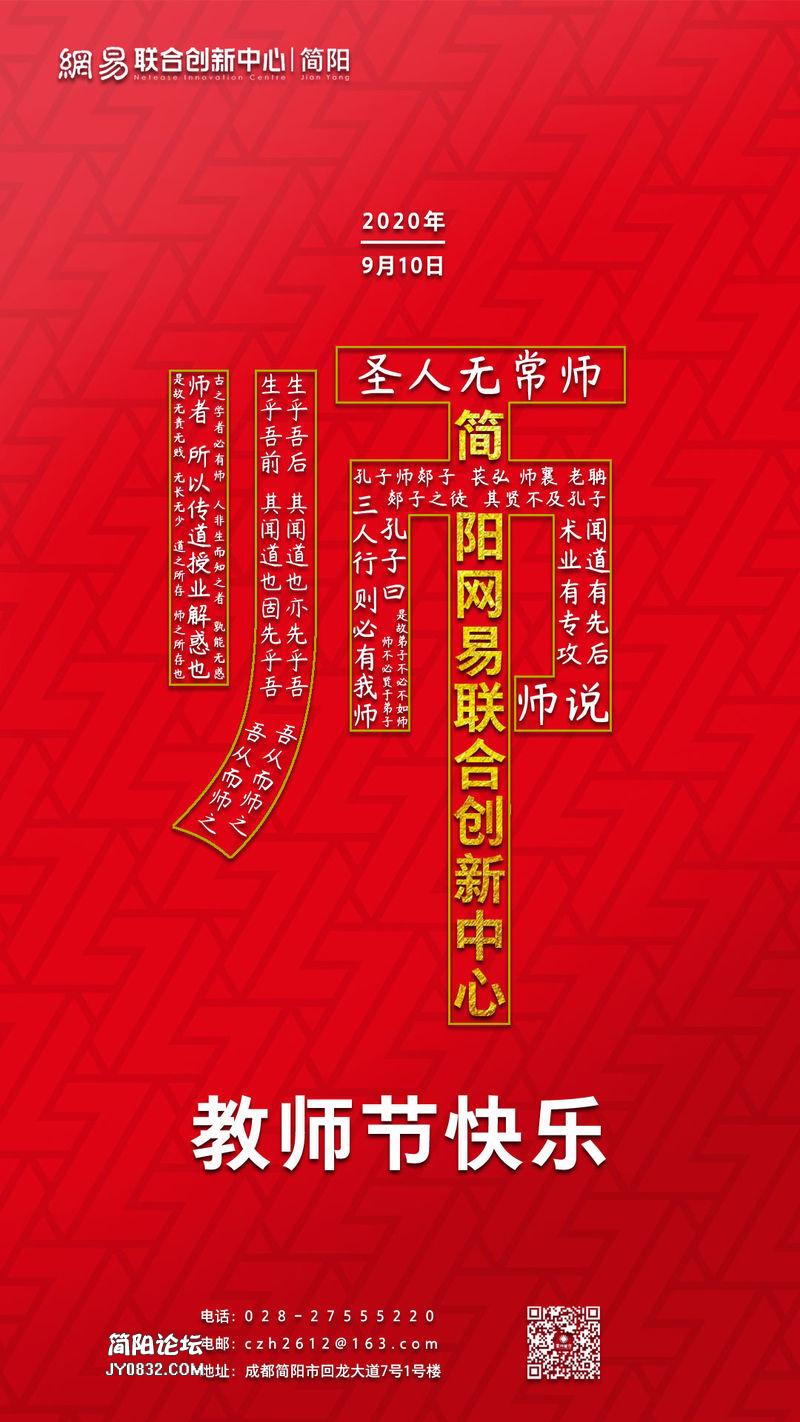 教师节海报12.jpg