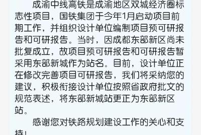 """你好,規劃中的成渝中線高鐵""""東部新城站""""建議更名為""""東部新區站"""""""