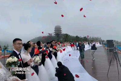 昨天250对全国抗疫一线新人在三岔丹景台举行集体婚礼