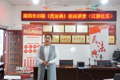 阳安律所律师黄霞前往江源镇江源社区开展民法典专题讲座