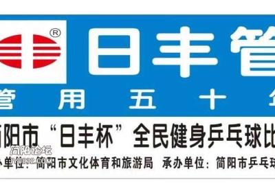 【图文】简阳市 2020 全民健身乒乓球比赛