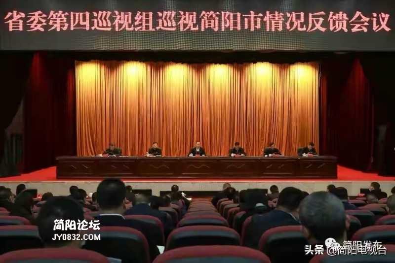 省委第四巡视组向简阳市反馈巡视情况